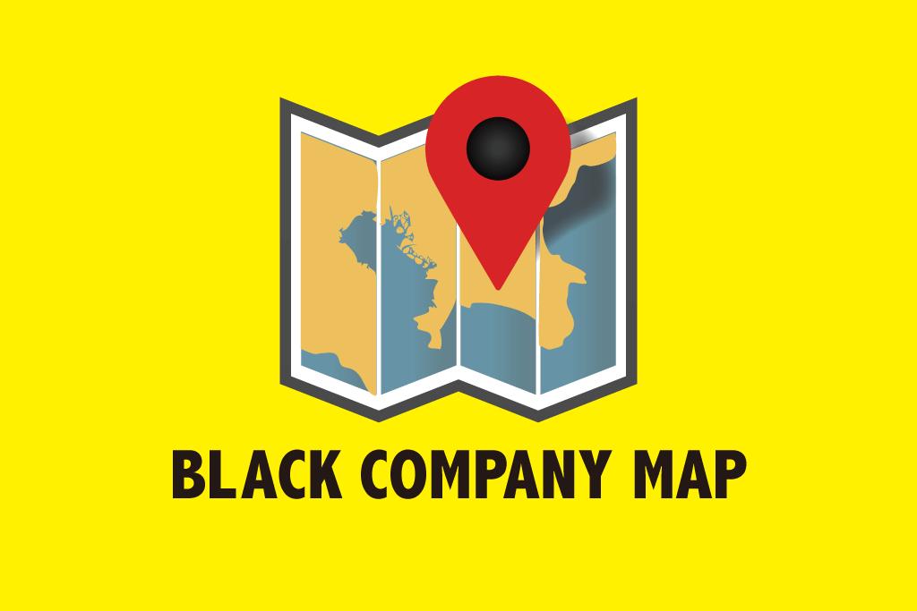 貴方の会社も掲載されているかも!?厚労省がブラック企業マップが公表のアイキャッチ