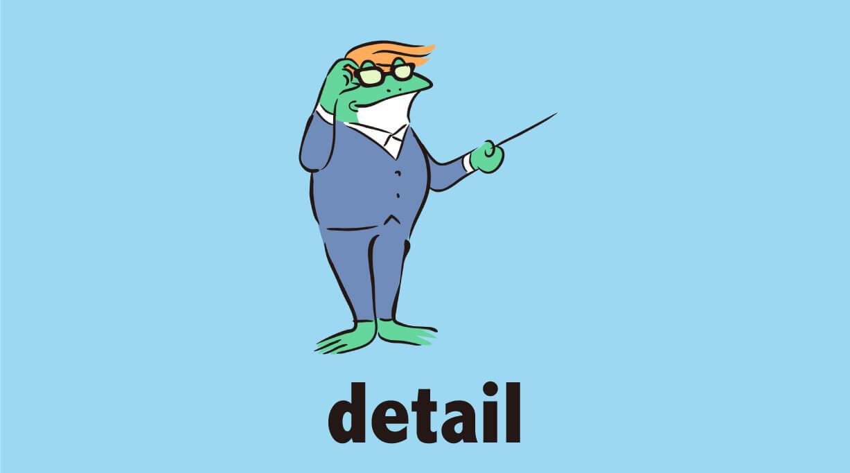詳細を説明するカエルの画像