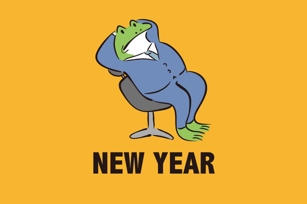 ブラック企業の社長の新年の抱負は具体性ゼロ!!何がしたい!?のアイキャッチ