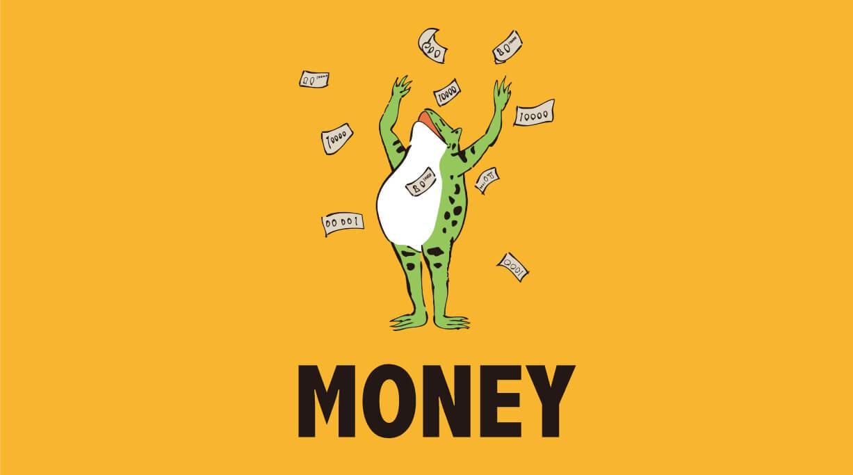 カエルさんのお金の画像