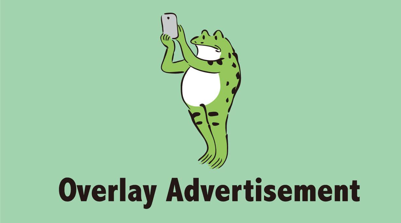 オーバーレイ広告がうざい!!けど儲かるか・効果があるか試しましたのアイキャッチ