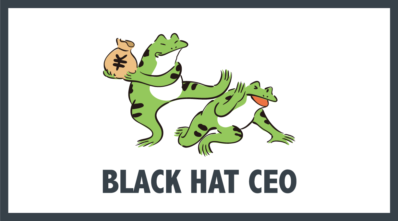 ブラックハットCEOのプロフィールページのアイキャッチ